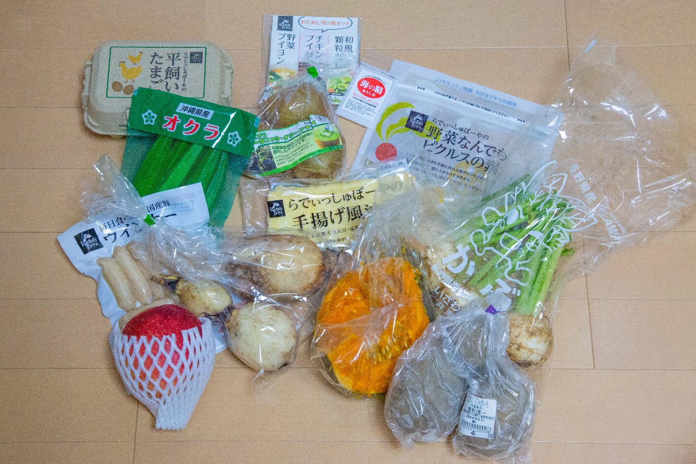 らでぃっしゅぼーやから届いた野菜